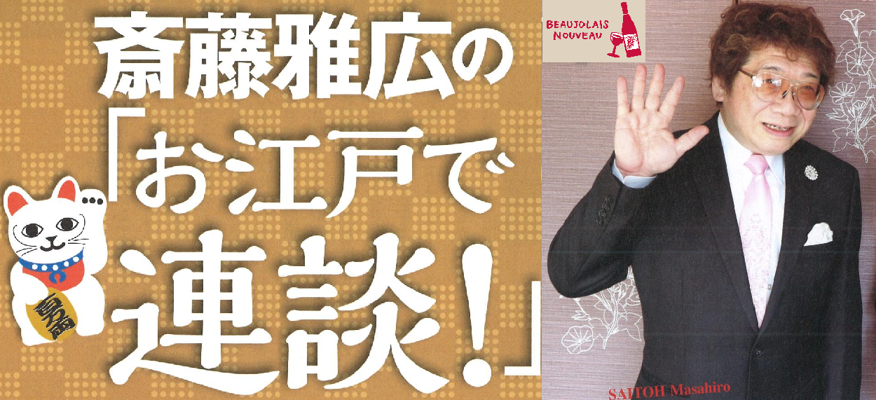 人気連載企画 斎藤雅広の「お江戸で連談!」2018年3月号 予告