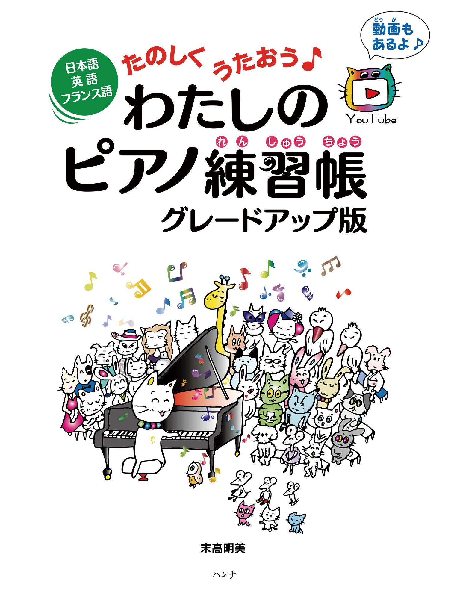 日本語英語フランス語たのしくうたおう♪わたしのピアノ練習帳グレードアップ版