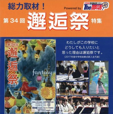 帝京大学中学校・高等学校 第34回邂逅祭~fantasy~ (2017年10月28日・29日)