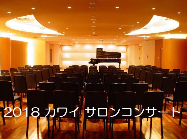 2018 カワイサロンコンサート&公開講座in表参道