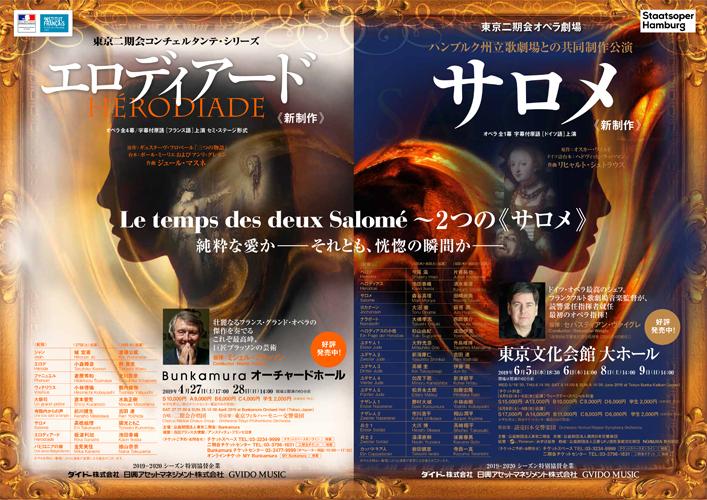 【プレゼント情報付】東京二期会公演『サロメ』
