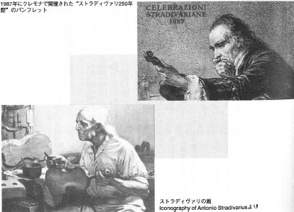 楽器の事典ヴァイオリン 2章 オールド・ヴァイオリンの名器 22 ストラディヴァリの生涯