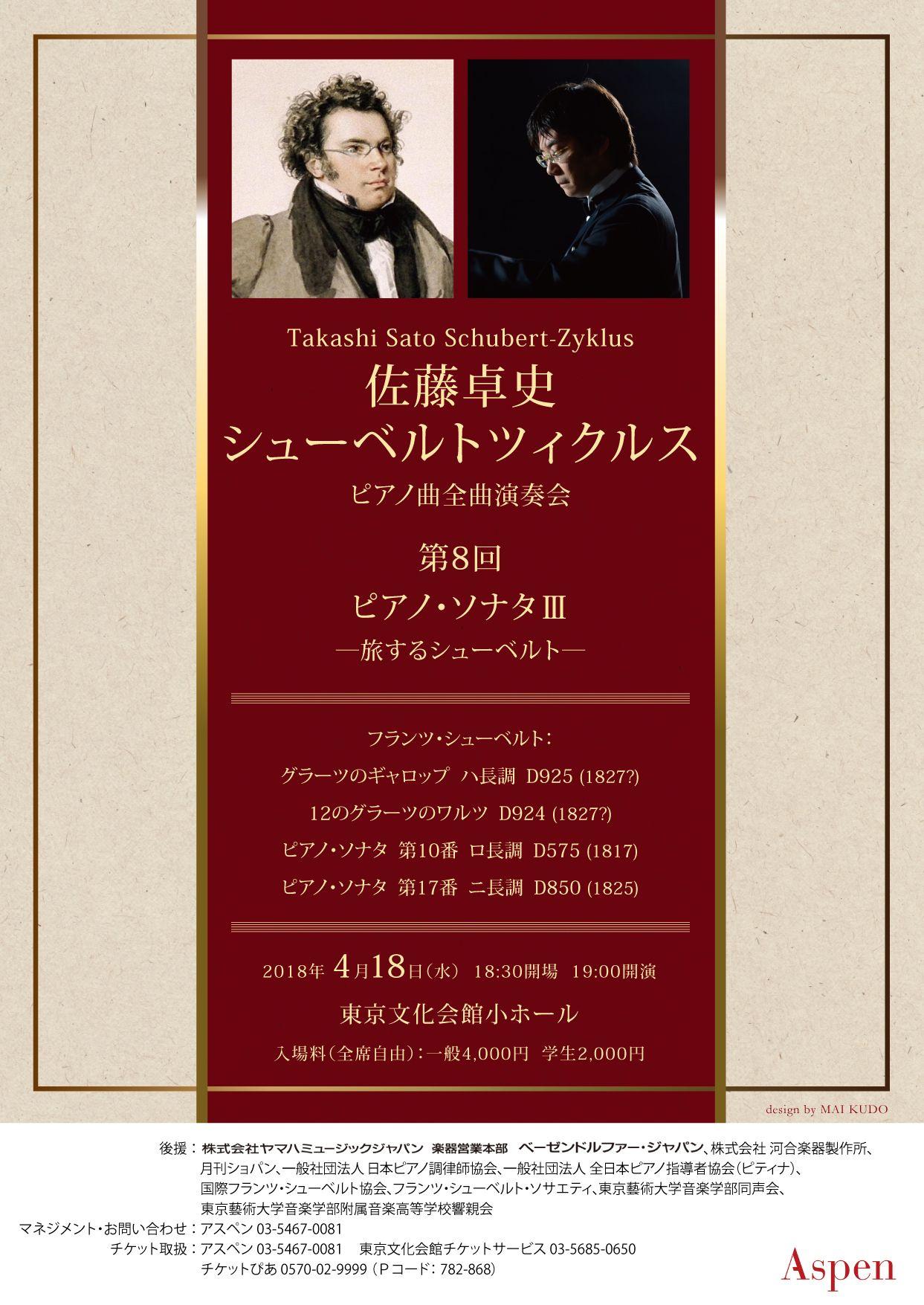 佐藤卓史シューベルトツィクルス  「第8回 ピアノソナタⅢ ‐旅するシューベルト‐ 」