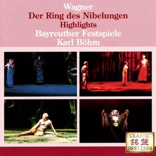 ニーベルングの指輪[全4部]ワーグナー作曲