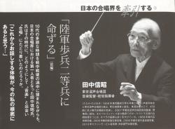 日本の合唱界を牽引する――田中信昭(後編)