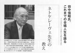 田中信昭氏と東京混声合唱団 半世紀の歩み