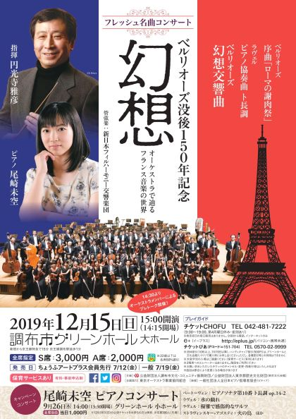 フレッシュ名曲コンサート ベルリオーズ没後150年記念『幻想』