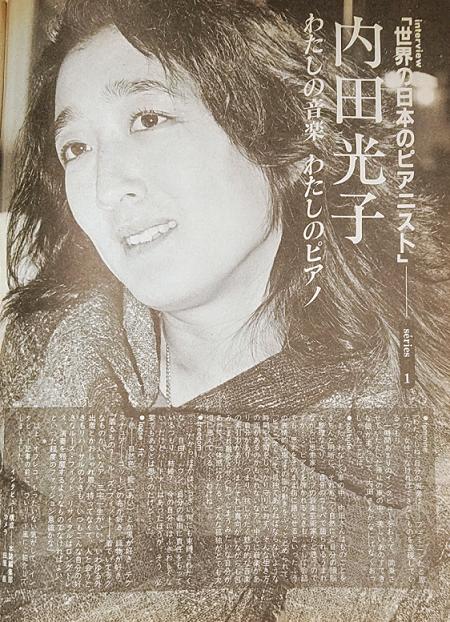interview「世界の日本のピアニスト」-内田光子  ~ショパン創刊号より