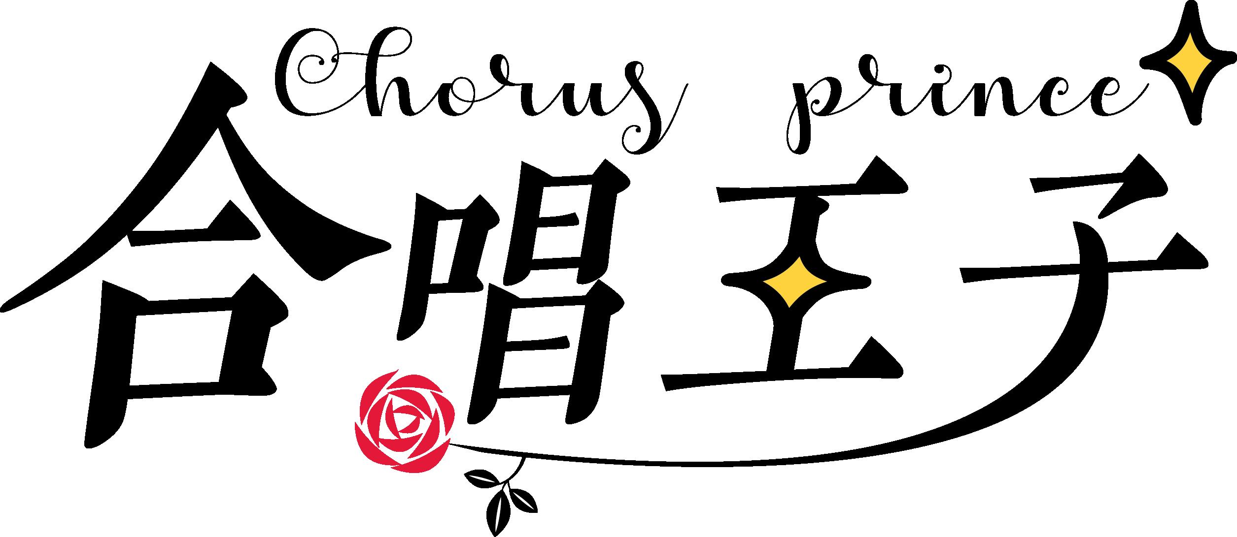 合唱王子 若松歓作詞作曲 輝くために(1/4)