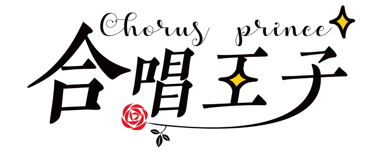 合唱王子 山崎朋子作詞作曲 大切なもの(後編)