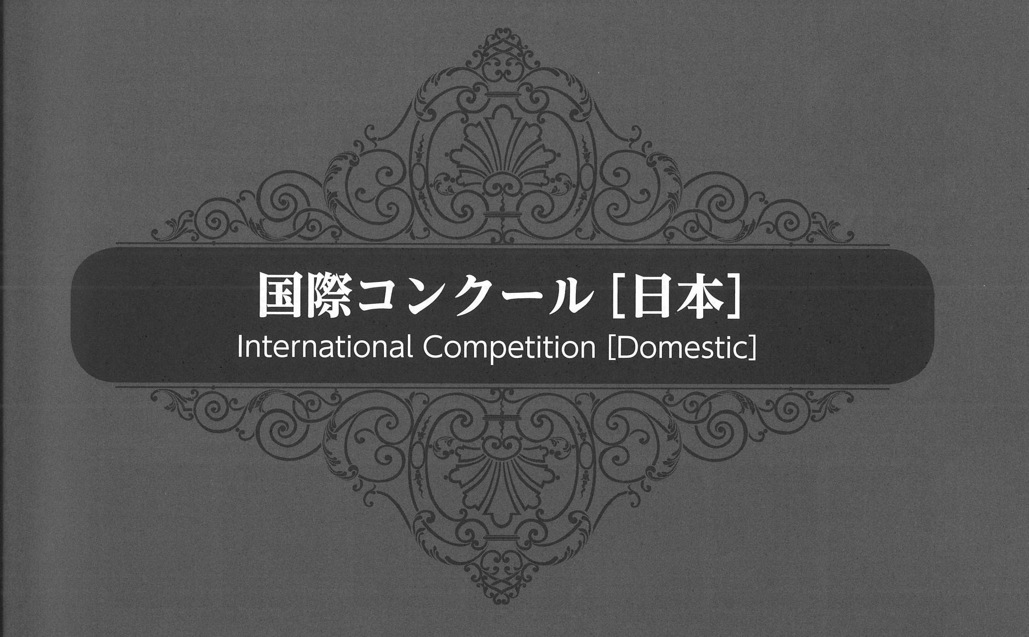 第 20 回ショパン国際ピアノコンクール in ASIA