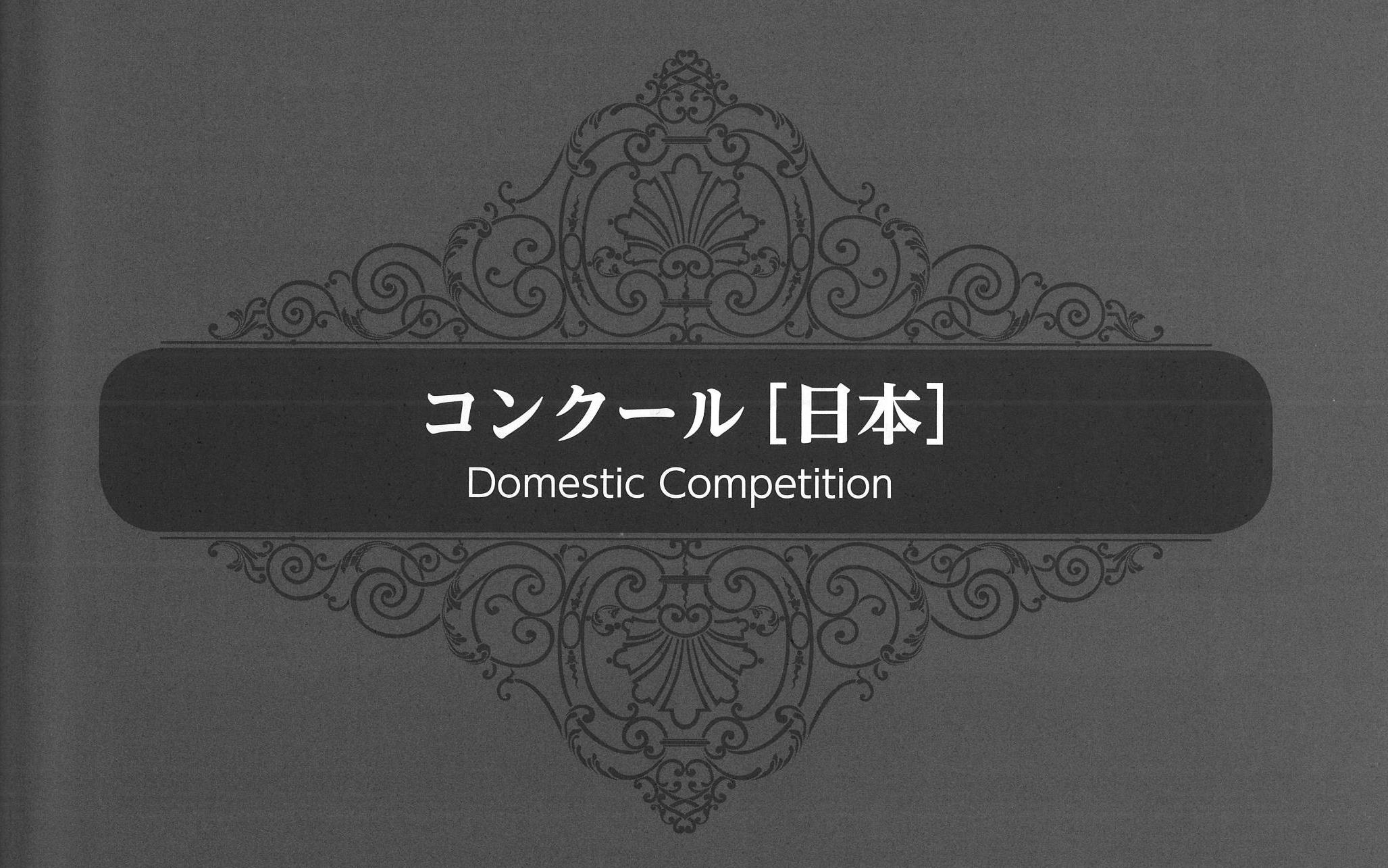 第8回安川加壽子記念コンクール 2016年時