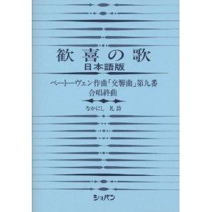 歓喜の歌 日本語版から 『日本人』と『第九交響曲』ー「日本の第九」誕生の記ー(後半)