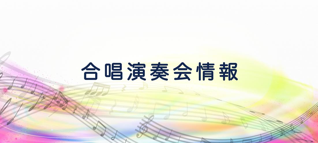 ウィーン少年合唱団 2019年来日公演