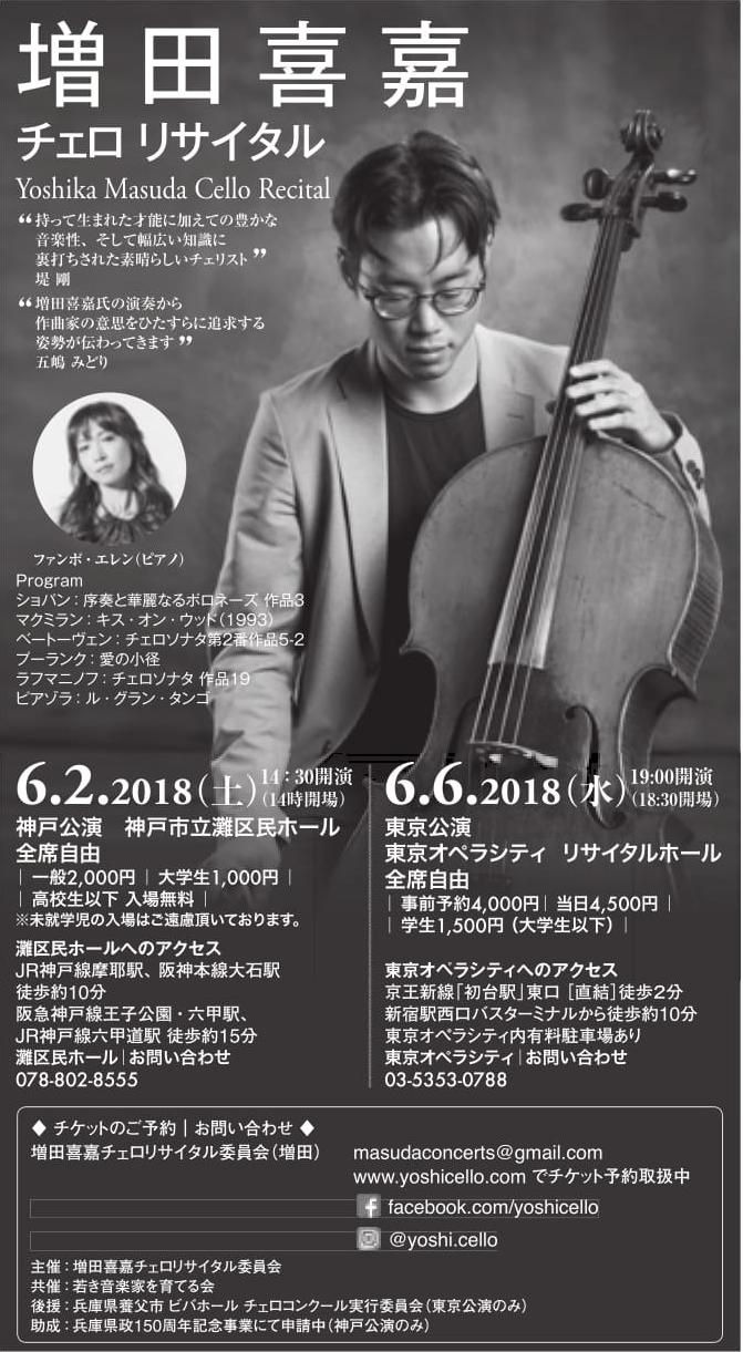 増 田 喜 嘉チェロ リサイタル  Yoshika Masuda Cello Recital