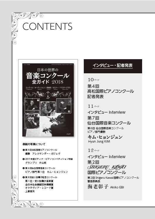 コンクール ブルクハルト 国際 音楽 ブルクハルト国際音楽コンクール入賞者一覧|TIAA|東京国際芸術協会