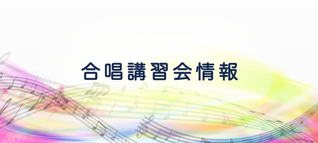 女声合唱団彩 第19回演奏会