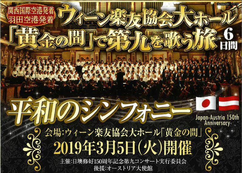 ウィーン楽友協会「黄金の間」で第九を歌う旅