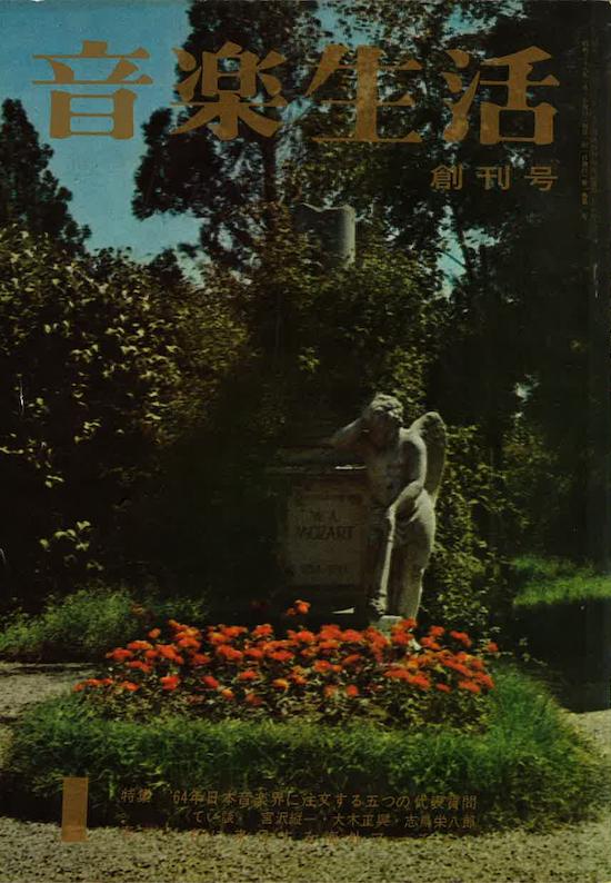 音楽生活創刊号(昭和39年)