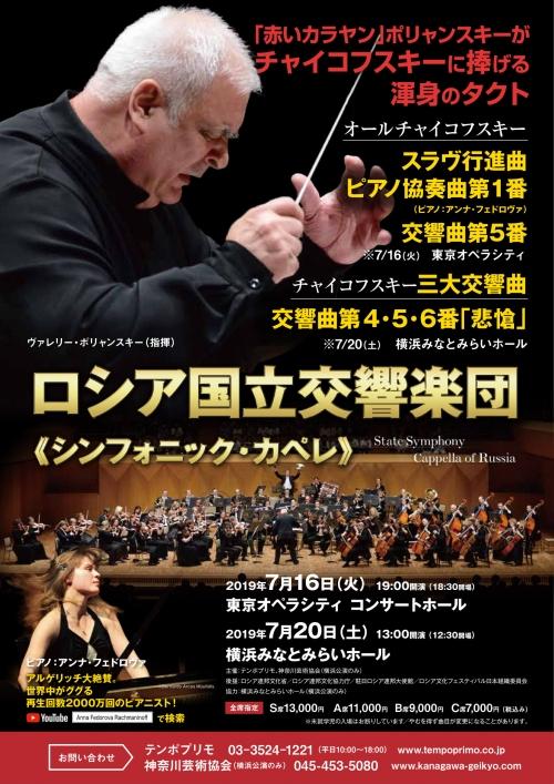 ロシア国立交響楽団《シンフォニック・カペレ》