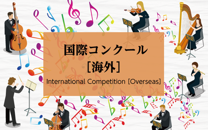 ソウル国際音楽コンクール Seoul International Music Competition