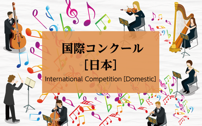 チェンマイ・ヒナステラ国際音楽祭&コンクール Chiang Mai Ginastera International Music Festival and Competition