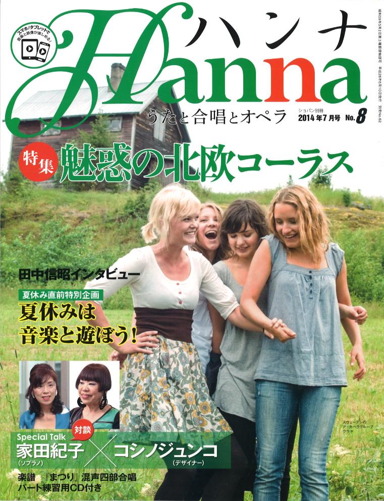 ハンナ2014年7月号 No.8