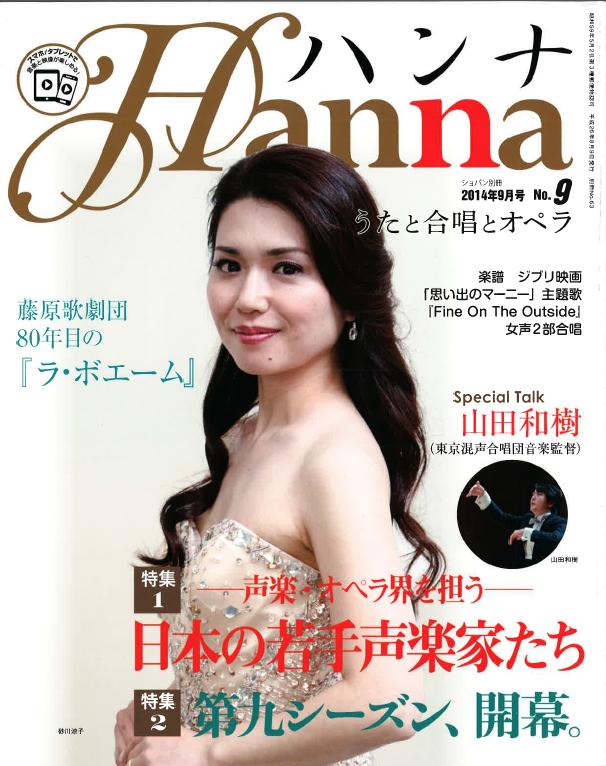 ハンナ2014年9月号 No.9