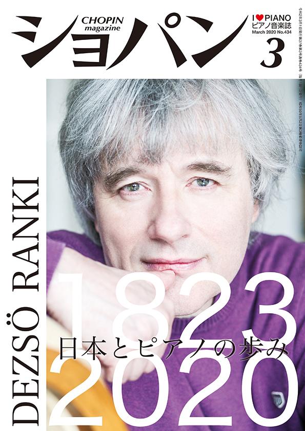 月刊ショパン3月号に関するお詫びと訂正