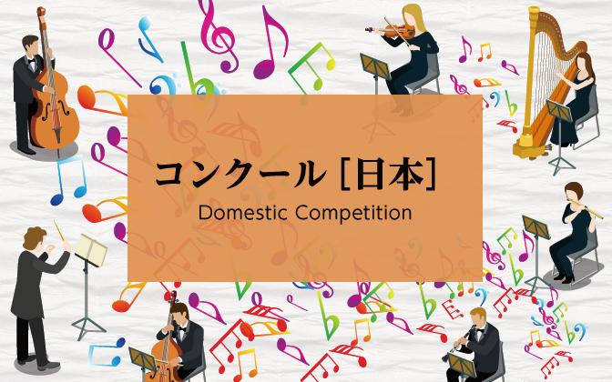 2018 年度毎日学生音楽コンクール