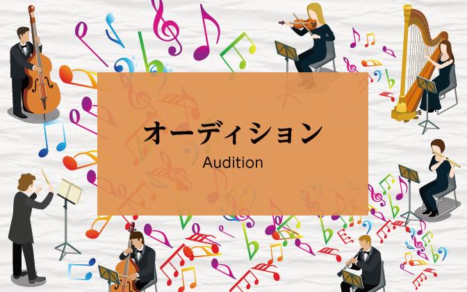 新進演奏家育成プロジェクト オーケストラ・シリーズ(仙台)