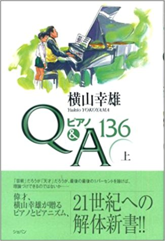 横山幸雄ピアノQ&A136 から   Q14 子どもへの音楽教育のポイント