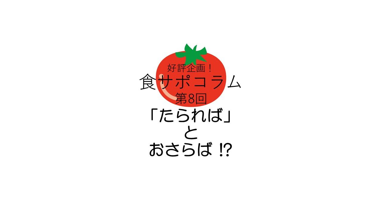 """好評企画!""""食サポ""""コラム 第8回:「たられば」とおさらば!?"""