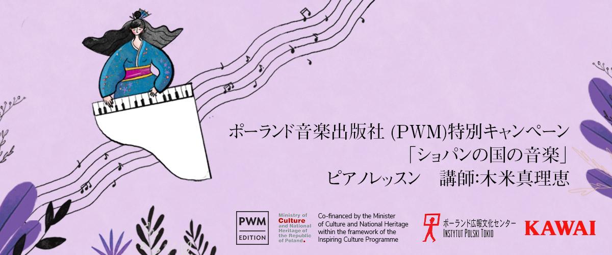 「ショパンの国の音楽」ポーランド音楽出版社(PWM Edition)国際プロジェクト始動!
