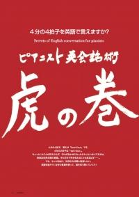 ヤマハ トランスアコースティックピアノの魅力 月刊ショパン12月号