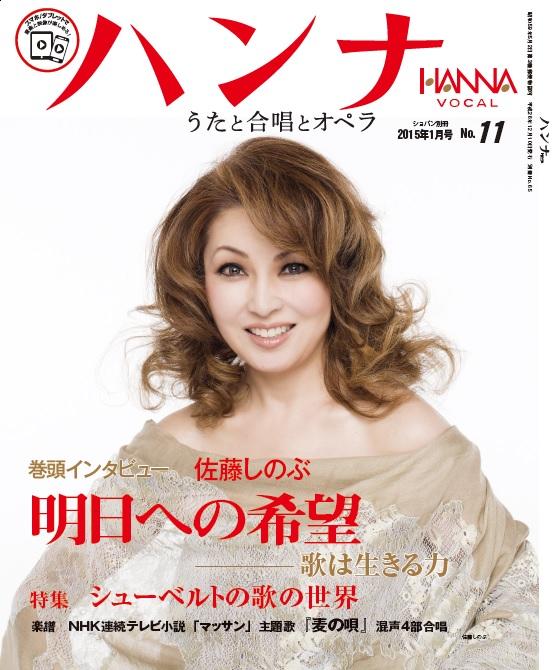 ハンナ2015年1月号 No.11