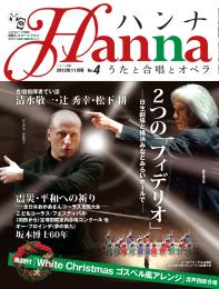 ハンナ2013年11月号 No.4
