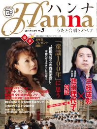 ハンナ2014年1月号 No.5