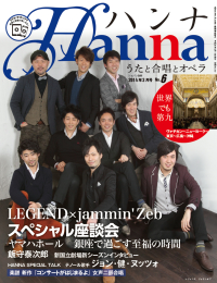 ハンナ2014年3月号 No.6