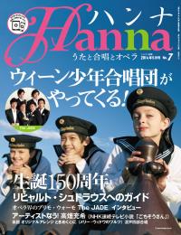 ハンナ2014年5月号 No.7