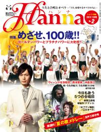 ハンナ2013年7月号 No.2