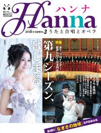 ハンナ2013年9月号 No.3