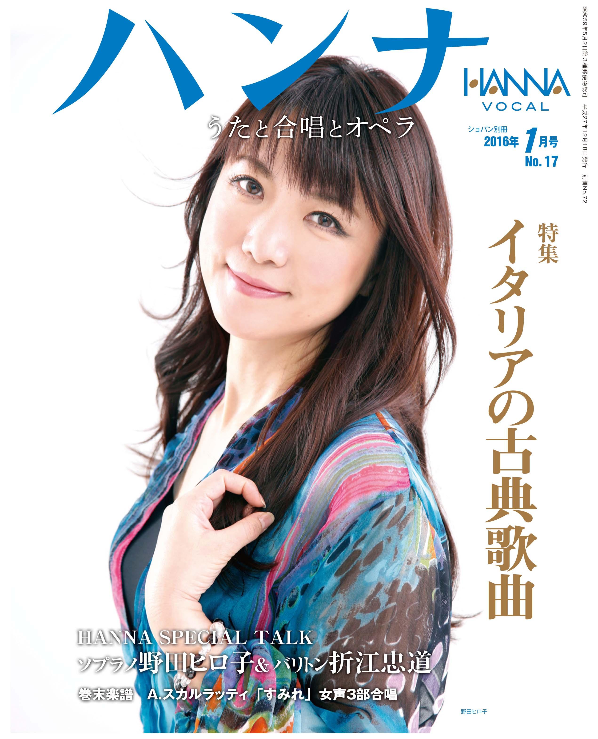 ハンナ2016年1月号 No.17|株式...