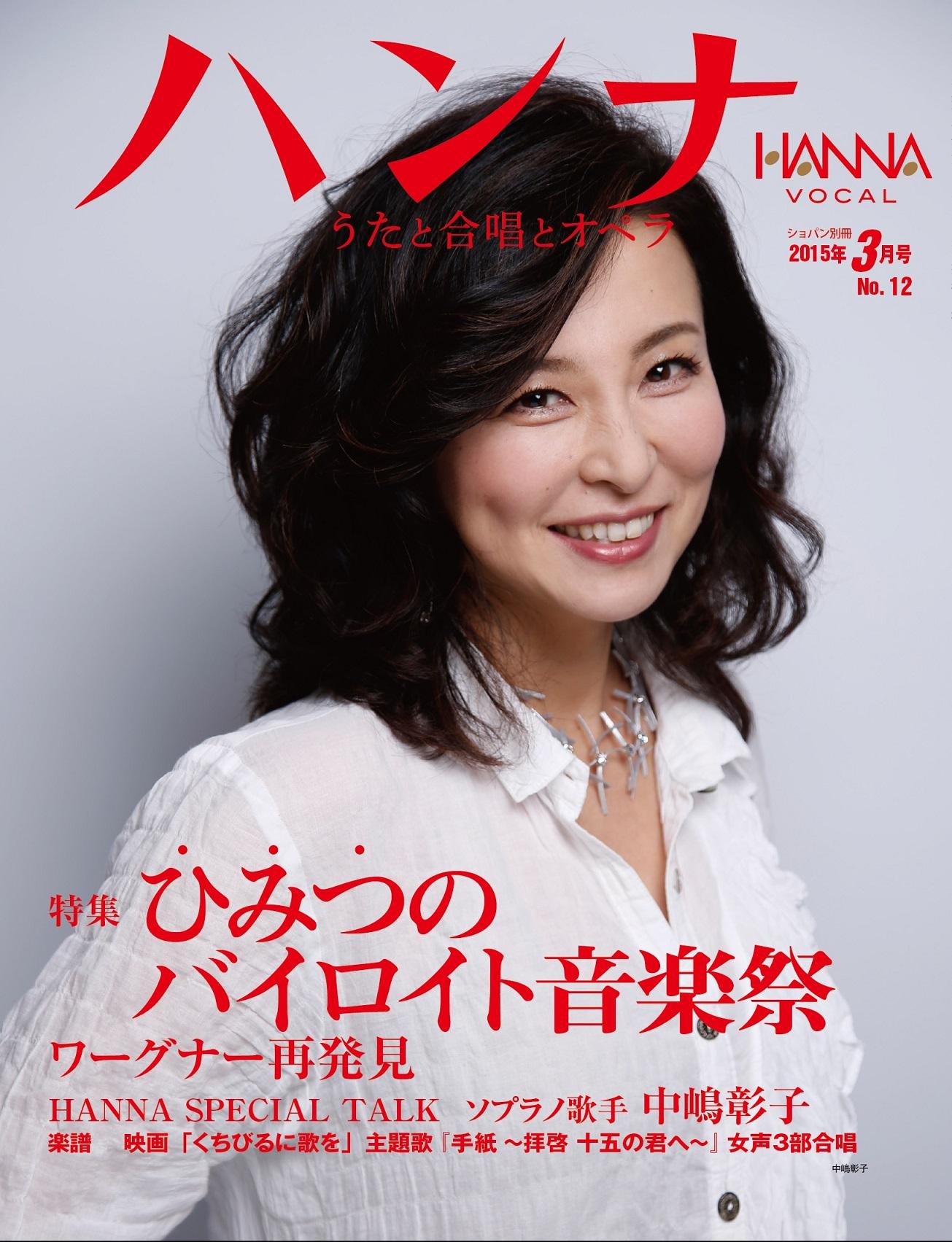 ハンナ2015年3月号 No.12