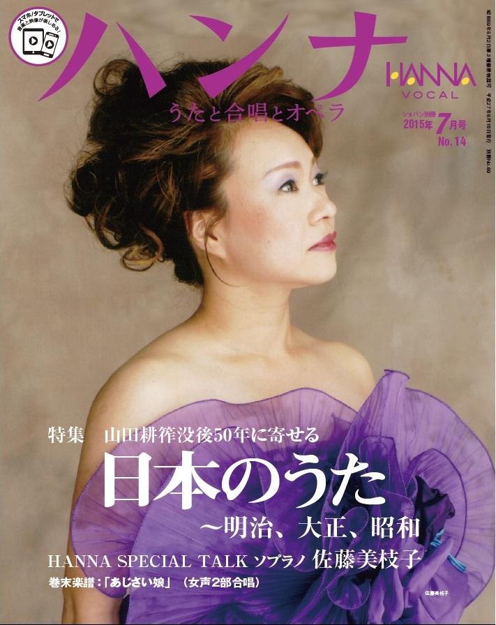 ハンナ2015年7月号 No.14