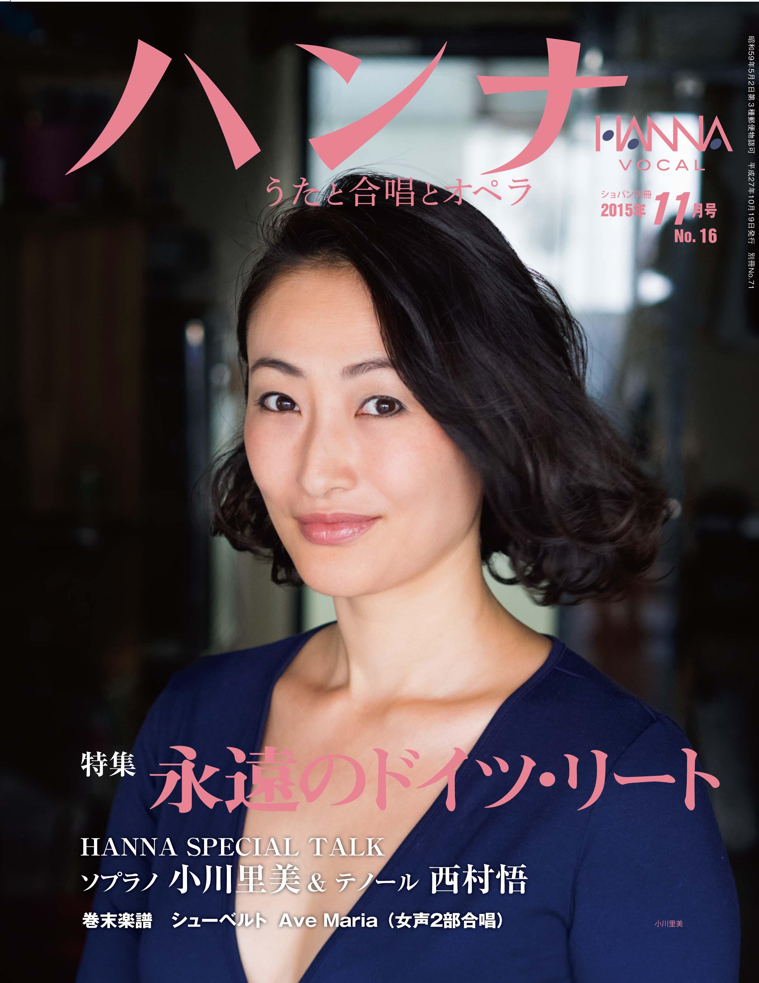 ハンナ2015年11月号 No.16