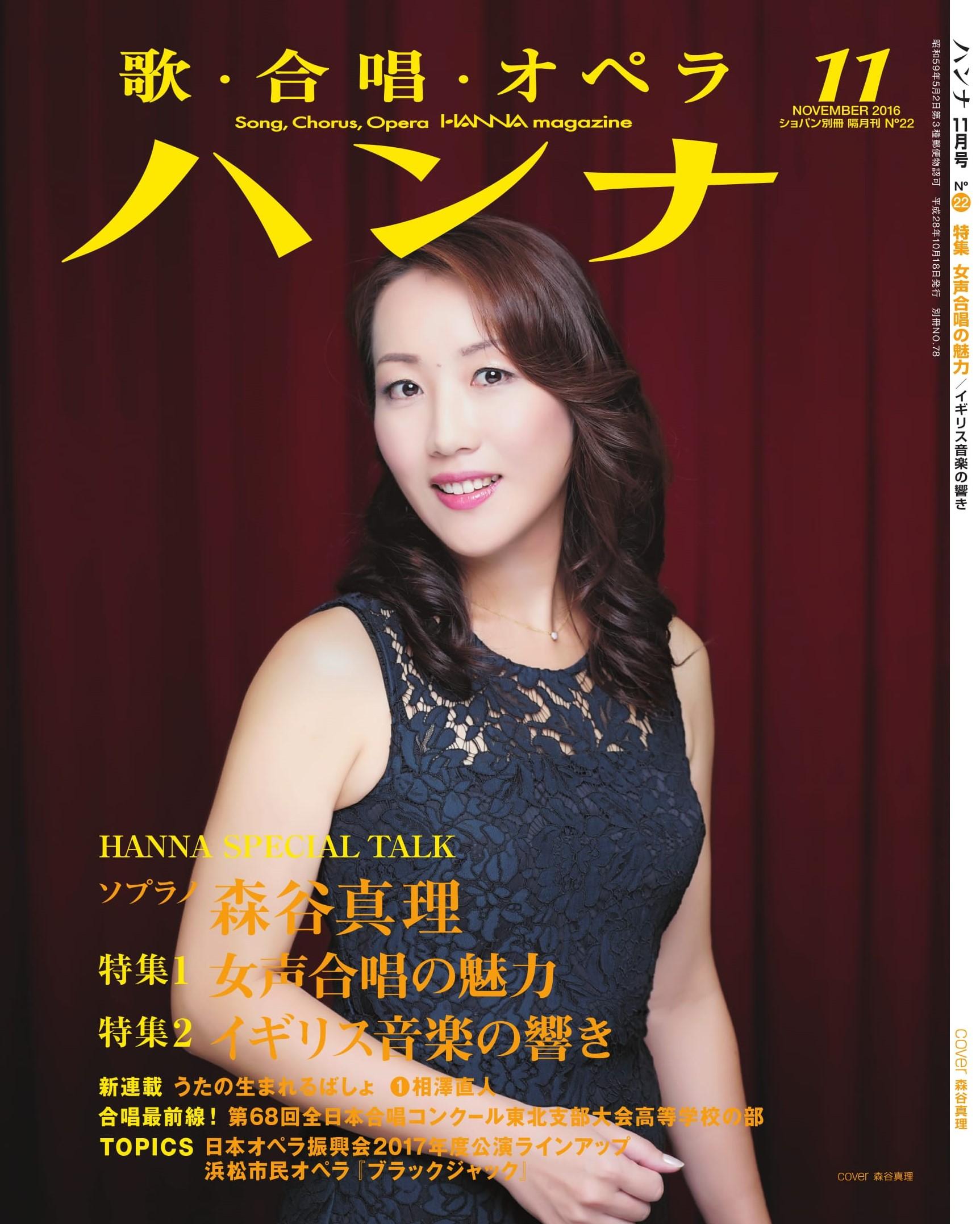 ハンナ2016年11月号 No.22