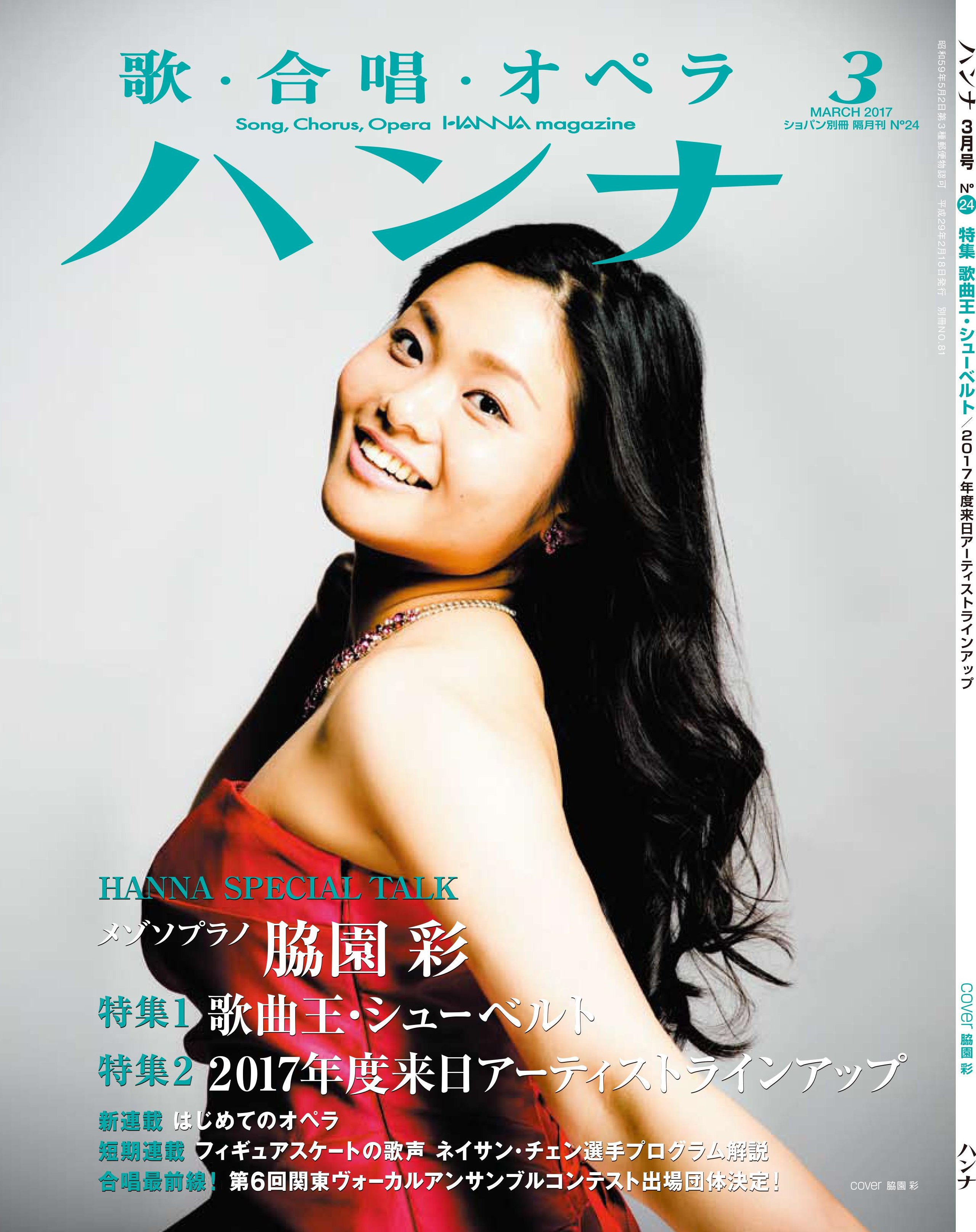 ハンナ2017年3月号 No.24