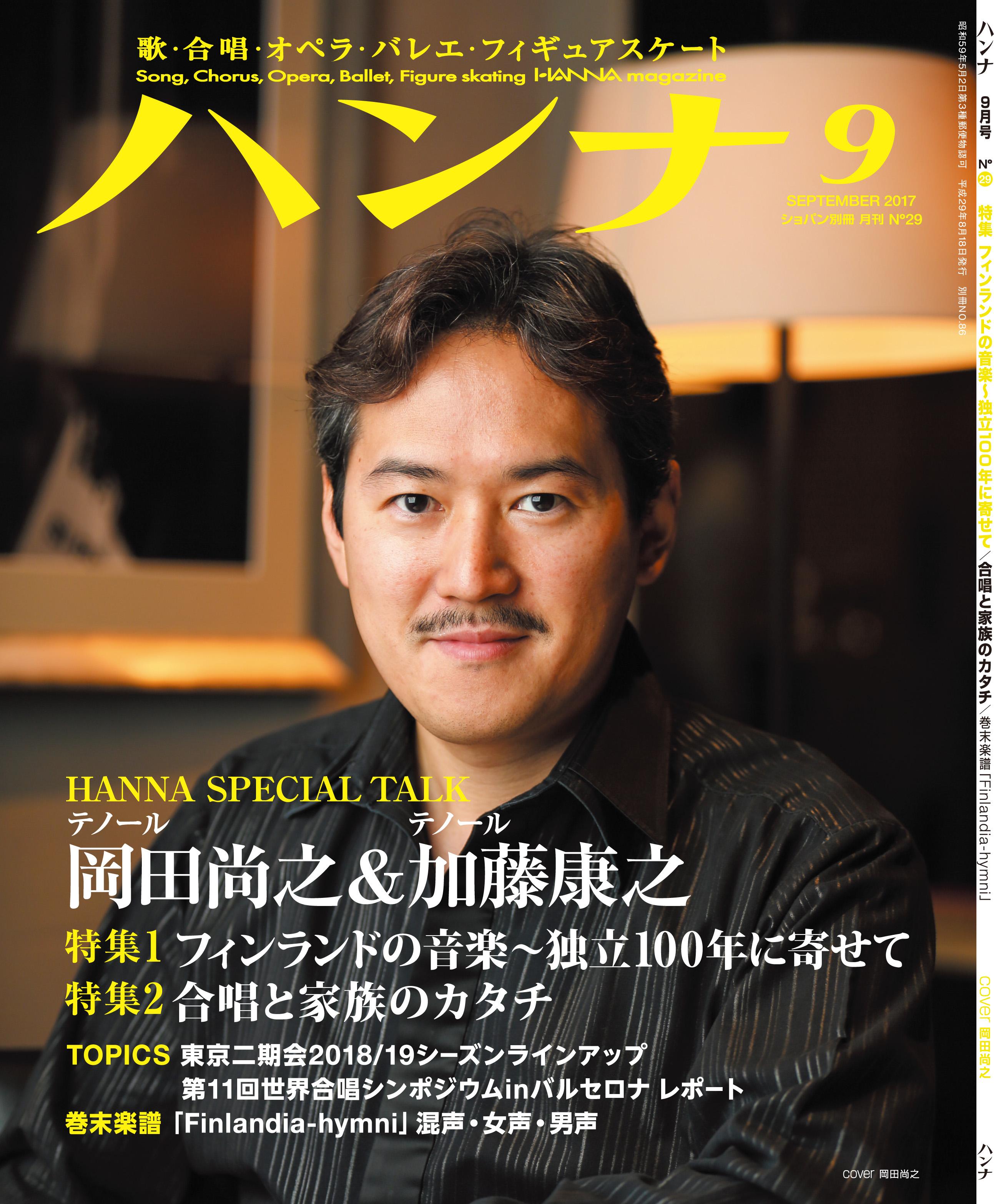 ハンナ2017年9月号 No.29