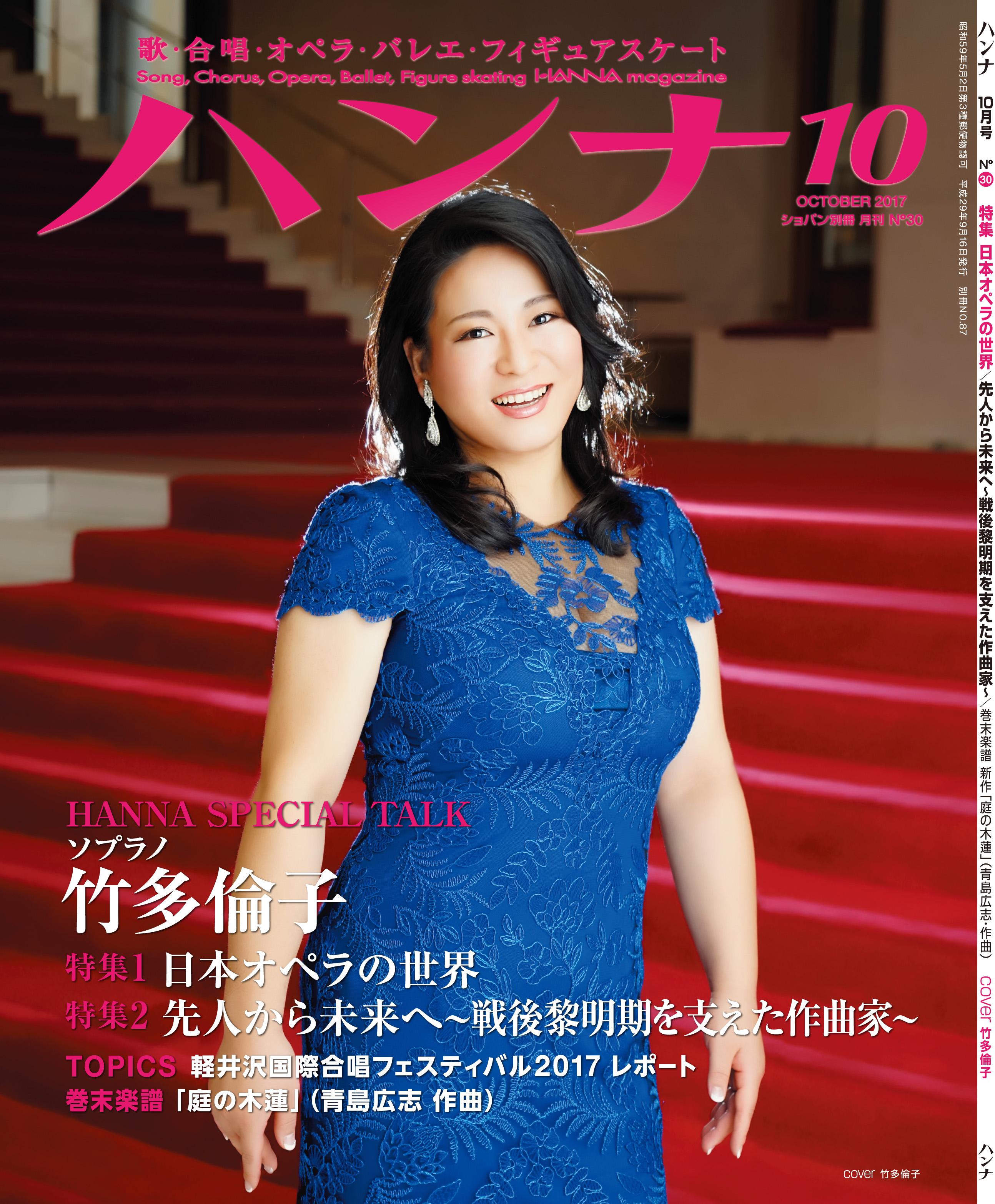 ハンナ2017年10月号 No.30